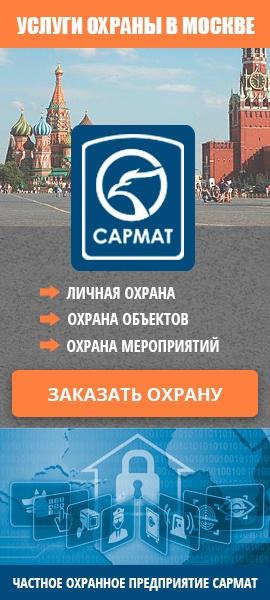 охранные услуги в Москве